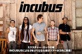 【フォロー&RTで応募】来日間近!INCUBUSのメンバー全員のサイン入りドラムヘッドを2名様にプレゼント!フロントマンBrandonの最新インタビュー含む来日ツアー特設ページ公開中!