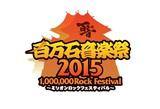"""6月に開催される""""百万石音楽祭2015""""、第3弾ラインナップにNAMBA69、WANIMA、アルカラ、キュウソネコカミら7組が決定!"""