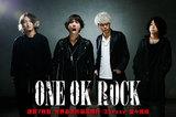 ONE OK ROCK、Taka (Vo)&Toru (Gt)への最新インタビュー含む特設ページ公開!世界基準の最高傑作に仕上がった通算7枚目のフル・アルバムを明日2/11リリース!