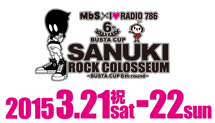 """SANUKI ROCK COLOSSEUM""、最終ラインナップにThe BONEZ、BLUE ENCOUNT、a crowd of rebellion、Northern19ら決定!"
