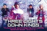 """THREE LIGHTS DOWN KINGSのインタビュー公開!""""デュラララ!!×2 承""""のタイアップも激アツなメジャー1stシングル『NEVER SAY NEVER』を2/11リリース!"""