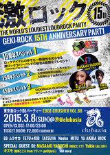 3/8(日)激ロック15周年記念東京激ロックDJパーティースペシャル@渋谷clubasiaにGUEST DJ第2弾としてMasaaki Yaguchi(MUCC ミヤ)の出演が決定!