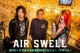 AIR SWELLのインタビュー&動画メッセージ公開!hiromitsu(Ba/Cho)を迎えた新体制で唯一無二の曲調をさらに突き詰めた2年7ヶ月ぶりのフル・アルバムを3/25リリース!Twitterプレゼントも