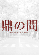 BRAHMAN、3/11にドキュメンタリーDVD『鼎の問-幡ヶ谷再生大学 映像記録-』リリース決定!