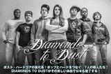 DIAMONDS TO DUSTのインタビュー公開!ポスト・ハードコア meets イージーコア、層の厚いコーラスという新しいスタイルでポップとハードをつなぐデビュー作を明日リリース!