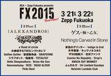 "Dragon Ash、RIZE、TOTALFAT、KNOCK OUT MONKEY、04 Limited Sazabysらが出演する福岡のイベント""FX2015""、タイムテーブル公開!"