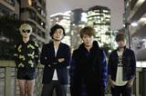 グッドモーニングアメリカ、6/10にニュー・シングルのリリースが決定!レコ発イベントは、バンド結成の地八王子での初ホール・ワンマン & 大阪城野音でTOTALFATとガチンコ2マン!