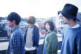 HaKU、7月にニュー・ミニ・アルバム『I HEAR YOU』リリース決定&リード曲「happiness ~シアワセノオト~」のティーザー映像公開!6月より7大都市ワンマン・ツアー開催決定!