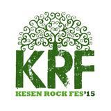"""岩手で2日間に渡って開催される""""KESEN ROCK FESTIVAL'15""""、第1弾アーティストに10-FEET、OVERGROUND ACOUSTIC UNDERGROUND、ASPARAGUSらが決定!"""