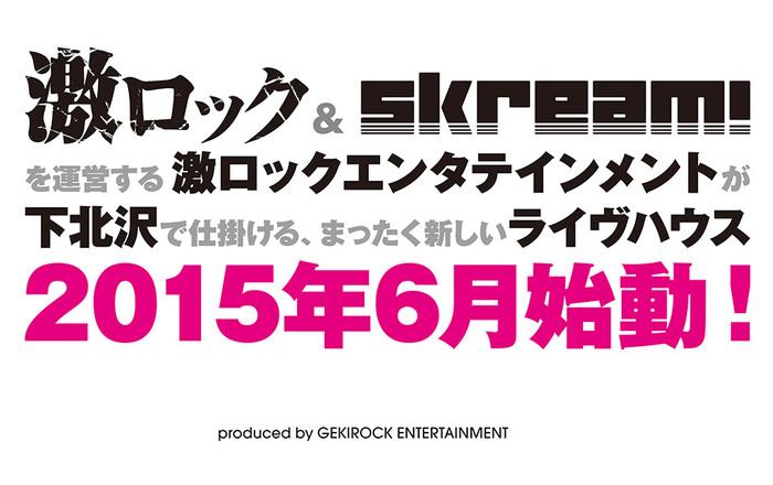 激ロック、Skream!の2つのメディアを運営する激ロックが2015年6月、下北沢にライヴハウスをオープン!