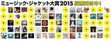 """""""ミュージック・ジャケット大賞 2015""""にlynch. 、BiS、陰陽座ら50作品がノミネート!"""