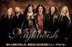"""NIGHTWISHのインタビューを公開!紅一点Floor Jansen(Vo)を正式メンバーに迎え、""""生命""""をテーマに挑んだニュー・アルバムを3/25リリース!Twitterプレゼントも!"""