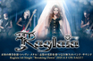 未知の輝きを放つヘヴィ・メタル!K-A-Z&RAMIを擁するRaglaiaの特設ページを公開!4/8リリースの1stシングル収録曲独占先行試聴開始!Twitterプレゼントも!