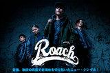 ROACHのインタビュー&動画メッセージを公開!音像、歌詞の両面で新境地を切り拓いたニュー・シングル『リーリヤ-never again-』を3/25リリース!Twitterプレゼントも!