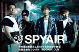 SPYAIRのインタビューを公開!怒涛の1年を乗り越えた4人の新章を示す、復活の狼煙に相応しい積極果敢なニュー・シングルを3/25リリース!Twitterプレゼントも!