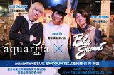 aquarifa×BLUE ENCOUNTの対談インタビューを公開!専門学校時代に共にバンド活動をしていたという2組による兄妹(!?)対談が実現!Twitterプレゼント企画も!