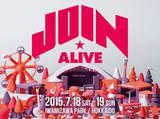 """北海道の夏フェス""""JOIN ALIVE 2015""""、第1弾出演アーティストにSPYAIR、BRAHMAN、KEMURI、グッドモーニングアメリカ、POTSHOT、BLUE ENCOUNT、WANIMAら26組決定!"""