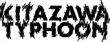 """下北沢サーキット・フェス""""KITAZAWA TYPHOON""""、第1弾ラインナップにTHE TWISTED HARBOR TOWN、But by Fall、SABANNAMAN、Derailersら決定!""""街コン""""も同時開催!"""
