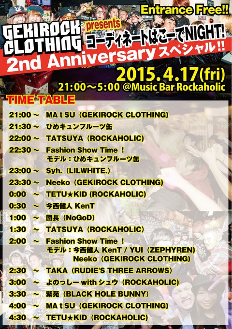 ko-de_night201504_timetable.jpg