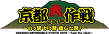 "10-FEET主催イベント""京都大作戦2015""、第1弾ラインナップにBRAHMAN、Dragon Ash、[Alexandros]、dustbox、SHANKら6組が決定!"