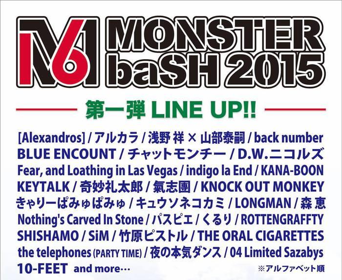 """MONSTER baSH 2015""、第1弾ラインナップにSiM、10-FEET、Fear, and Loathing in Las Vegas、ROTTENGRAFFTY、KOM、ブルエン、フォーリミら30組決定!"