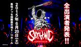 """PIZZA OF DEATH主催イベント""""SATANIC CARNIVAL'15""""、最終ラインナップにcoldrain、FACT、The BONEZ、HAWAIIAN6、SHANK、MONGOL800が決定!トレーラーも公開!"""