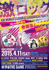 4/11(土)東京激ロックDJパーティー~春爛漫!SPRING SPECIAL!~のTIME TABLEを公開!