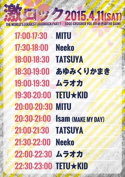 tokyo0411tt_S.jpg