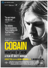"Kurt Cobain(NIRVANA)、6/27に日本公開となる公式ドキュメンタリー""Cobain: Montage of Heck""の日本語字幕付き予告映像公開!"