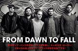 欧州ポップ・パンク・シーンの雄、FROM DAWN TO FALLのインタビューを公開!泣きメロ&極上のポップ・サウンドが世界を魅了する3rdフル・アルバムを5/27リリース!