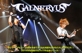 GALNERYUSインタビュー&動画メッセージ公開!10周年を経てさらなる飛躍を遂げたバンドの勢いをそのまま封じ込めた、2014年を総括するライヴ映像作品を5/20リリース!