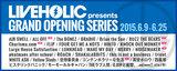 激ロックによるライヴハウス「LIVEHOLIC」のオープン記念公演の第2弾出演者にKNOCK OUT MONKEY、NOISEMAKER、ALL OFF、BUZZ THE BEARSら決定!