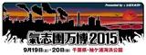 "SiM、SPYAIR、キュウソネコカミら、氣志團主催フェス""氣志團万博2015""に出演決定!"