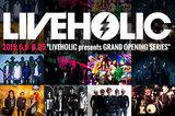 激ロックによるライヴハウス「LIVEHOLIC」が6/9にオー プン決定!そのオープン記念公演の第1弾出演者にThe BONEZ、MERRY、ヒスパニ、AIR SWELL、天狗バンド、ROACH、MMDら決定!