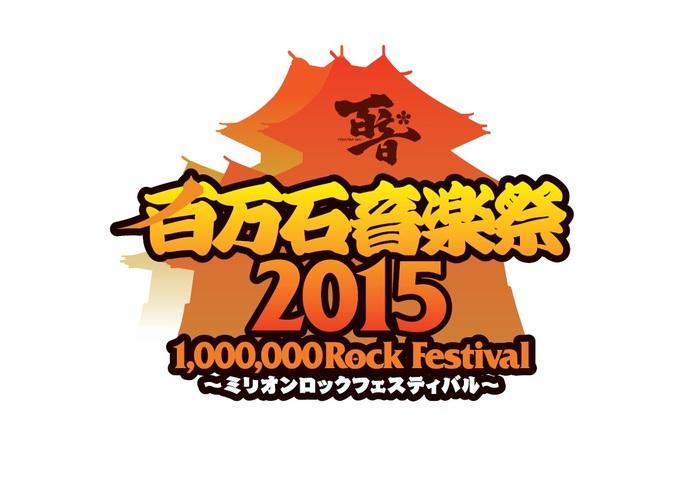 "Ken Yokoyama、10-FEET、ラスベガス、Crossfaith、TOTALFAT、KEMURI、ロットン、 WANIMAら出演の""百万石音楽祭2015""、タイムテーブル発表!"