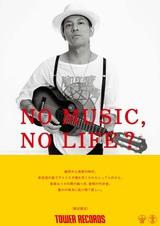 """Dragon AshのKj(Vo/Gt)こと降谷建志、タワレコ""""NO MUSIC, NO LIFE?""""ポスターに登場!タワレコ全店にて明日から順次掲出!"""