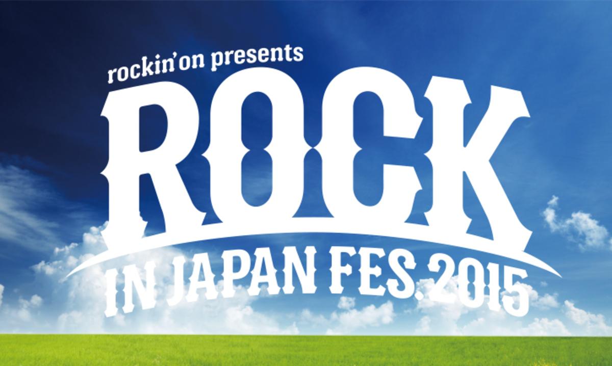 Rock In Japan Festival 15 第1弾ラインナップにmwam ラスベガス 10 Feet The Hiatus Fact Totalfat ロットン Kemuri G4n Kom Wanimaら組決定 激ロック ニュース