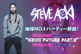 地球No.1パーティー野郎、Steve Aokiのインタビューを公開!LINKIN PARKとのコラボ曲も収録した『Neon Future』第2弾アルバムを本日リリース!