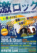 【RT&フォローで簡単に応募!】6/13(土)東京で開催の激ロックDJパーティーの入場無料券&新色激ロック・ラバー・リングを2組4名様にプレゼント!
