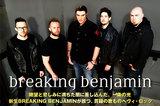 米本国で絶大な支持を集めるオルタナティヴ・ロック・バンド、BREAKING BENJAMINの特集を公開!貫録の歌ものへヴィ・ロックが詰まった、新章の幕開けを飾る新作を6/24リリース!