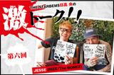 """日高 央(THE STARBEMS)がラウド・シーンを賑わすバンドマンとガチで語り合う対談コラム""""激トーク""""第六回を公開!今回のゲストはJESSE(RIZE/The BONEZ)!"""