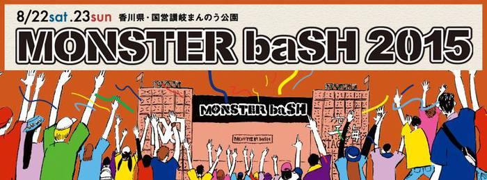 "MWAM、SiM、10-FEET、MONOEYES、ラスベガス、ブルエン、TOTALFAT、ロットン、KOMらも出演する""MONSTER baSH 2015""、タイムテーブル公開!"