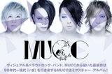 """【フォロー&RTで応募】MUCCのサイン色紙プレゼント!年代もジャンルも飛び越えた""""MUCC流ミクスチャー""""が展開する、6/24リリースのミニ・アルバムに迫った最新インタビュー公開中!"""