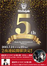 【ゲスト第二弾発表!】SHOW OHARA&TORA AMANO(DIAWOLF)が出演決定!7/24(金)&25(土)激ロックプロデュースのMusic Bar ROCKAHOLIC-Shibuya- 5th ANNIVERSARY PARTY!