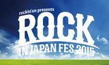 ROCK IN JAPAN FESTIVAL 2015、全ライヴ・アクト発表!MONOEYES、coldrain、ブルエン、AFR、サンエル、NOISEMAKER、SHANK、AIR SWELL、acor、ヒスパニら出演決定!