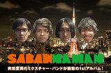 突然変異のミクスチャー・バンド、SABANNAMANのインタビュー&動画メッセージ公開!躍動感漲るバンド・サウンドとエキセントリックなグルーヴが満載な衝撃のデビュー作を6/24リリース!