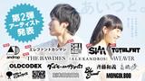 """広島の都市型音楽フェス""""SOUND MARINA'15""""、第2弾ラインナップにSiM、TOTALFATら6組決定!"""