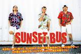 西海岸直系の3ピース・スカ・パンク・バンド、SUNSET BUSのインタビューを公開!自由な発想でスカやレゲエの要素をポップに昇華させた2ndフル・アルバムをリリース!