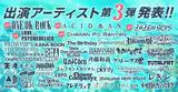 """WILD BUNCH FEST.2015""、第3弾出演アーティストにONE OK ROCK、ACIDMANら5組発表!"