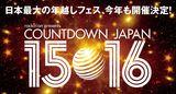 COUNTDOWN JAPAN 15/16、今年も幕張メッセにて開催決定!